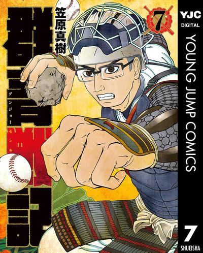 群青戦記 グンジョーセンキ 7-電子書籍