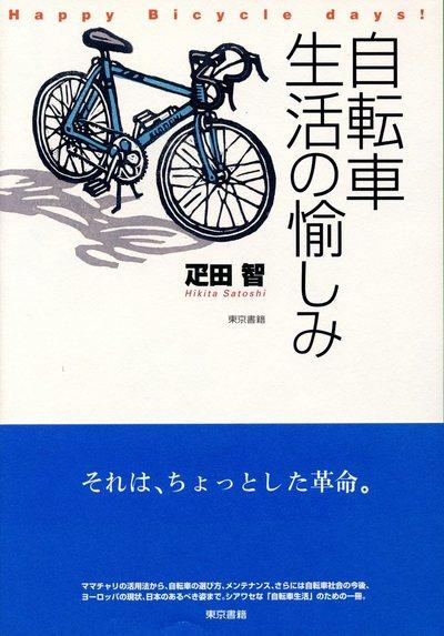 自転車生活の愉しみ-電子書籍