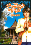 ジャポニカの歩き方(1)-電子書籍
