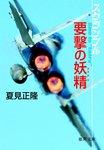 スクランブル 要撃の妖精-電子書籍