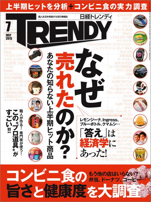 日経トレンディ 2015年 07月号 [雑誌]拡大写真