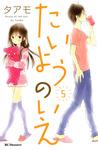 たいようのいえ(5)-電子書籍