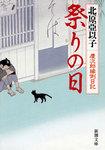 祭りの日―慶次郎縁側日記―-電子書籍