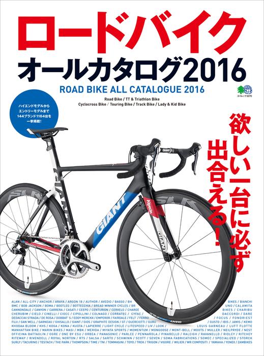 ロードバイクオールカタログ2016拡大写真