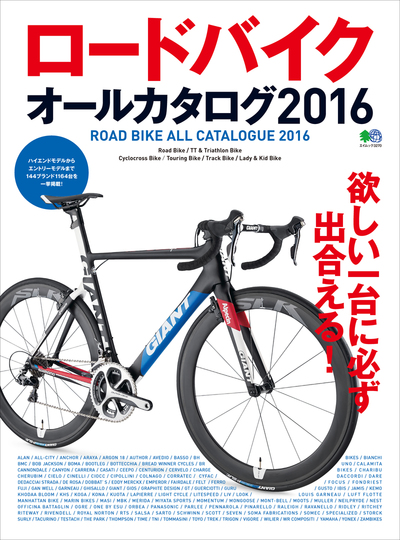 ロードバイクオールカタログ2016-電子書籍