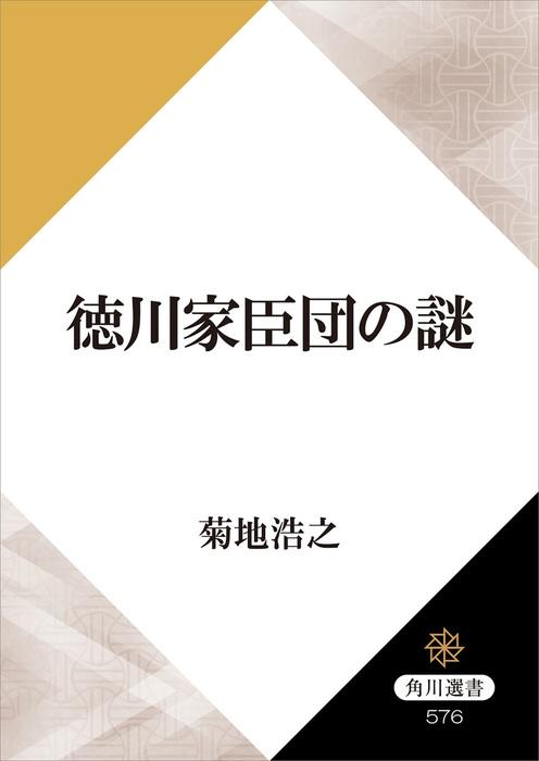 徳川家臣団の謎-電子書籍-拡大画像