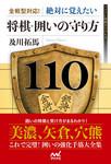 全戦型対応!絶対に覚えたい 将棋・囲いの守り方110-電子書籍