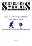 シャーロック・ホームズの叡智-電子書籍