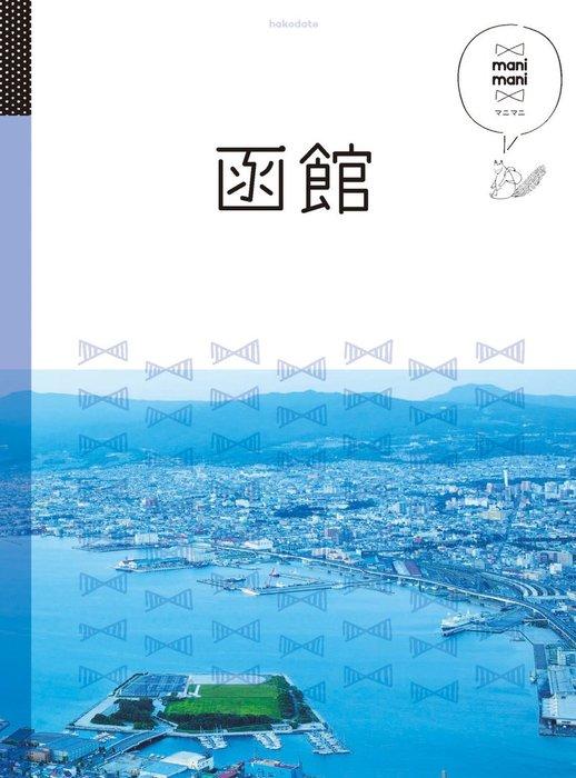 マニマニ 函館拡大写真