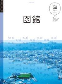 マニマニ 函館-電子書籍