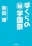 ぼくらの(秘)学園祭-電子書籍