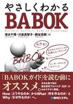 やさしくわかるBABOK-電子書籍