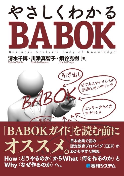 やさしくわかるBABOK拡大写真