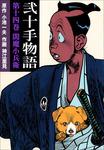 弐十手物語14 閻魔小兵衛-電子書籍