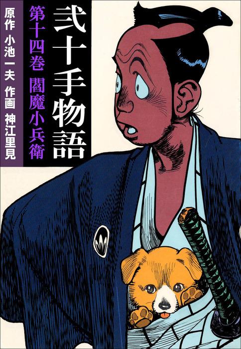 弐十手物語(14)-電子書籍-拡大画像