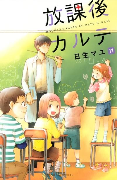 放課後カルテ(11)-電子書籍