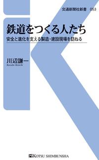 鉄道をつくる人たち-電子書籍