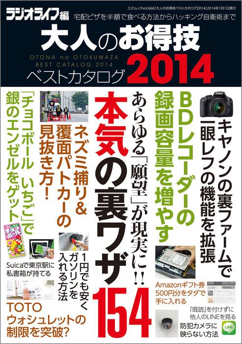 大人のお得技ベストカタログ2014拡大写真