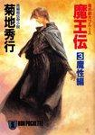 魔王伝(3)魔性編-電子書籍