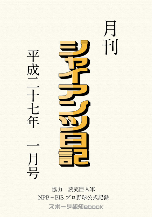 月刊ジャイアンツ日記 平成二十七年一月号-電子書籍-拡大画像