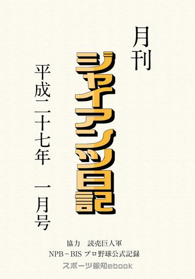 月刊ジャイアンツ日記 平成二十七年一月号-電子書籍