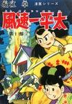 風速一平太 (1)-電子書籍