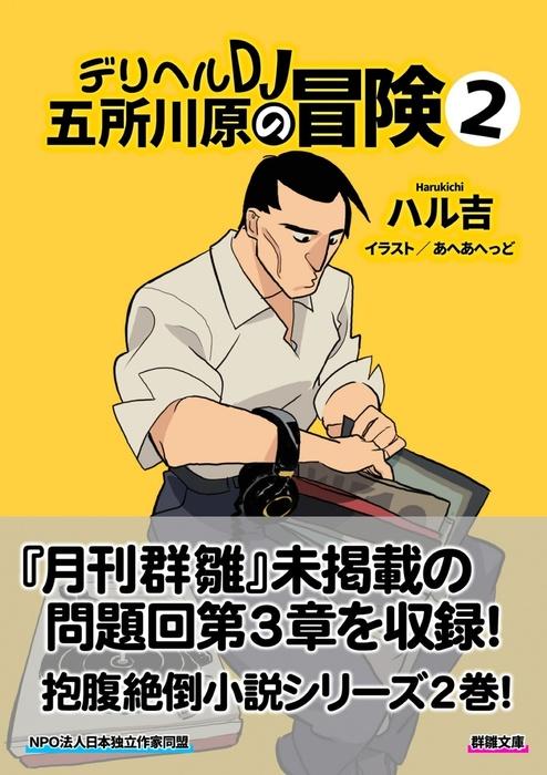 デリヘルDJ五所川原の冒険②-電子書籍-拡大画像
