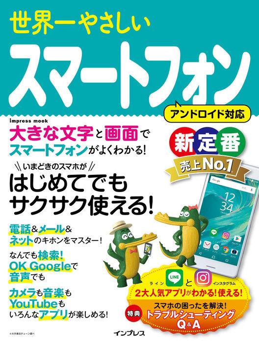 世界一やさしいスマートフォン-電子書籍-拡大画像