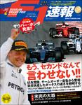 F1速報 2017 Rd04 ロシアGP号-電子書籍