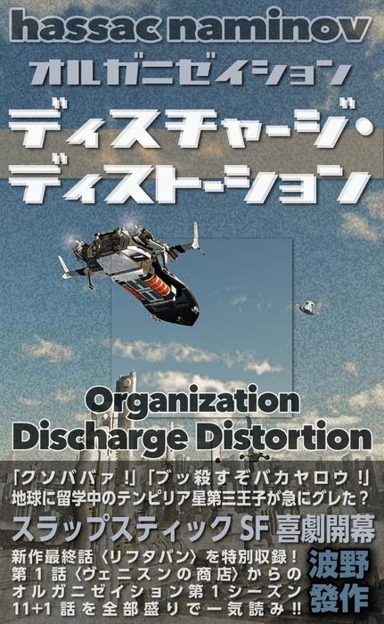 オルガニゼイション ディスチャージ・ディストーション-電子書籍-拡大画像