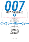 007 白紙委任状(下)-電子書籍