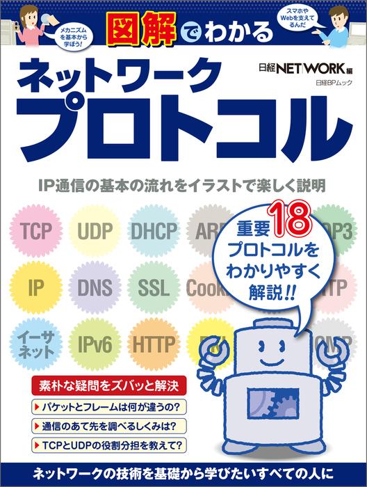 図解でわかるネットワークプロトコル(日経BP Next ICT選書)拡大写真