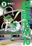 終電ちゃん(2)-電子書籍