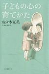子どもの心の育てかた-電子書籍