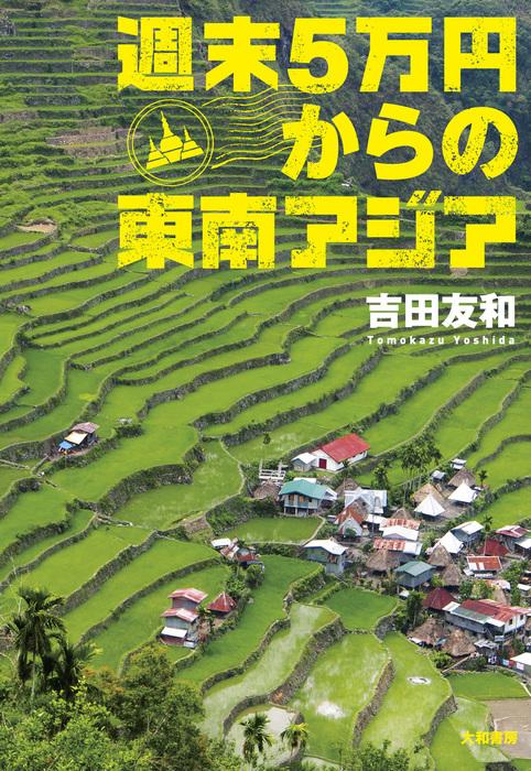 週末5万円からの東南アジア-電子書籍-拡大画像