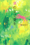 草の上で愛を-電子書籍