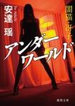 闇猫・冴子 アンダーワールド-電子書籍