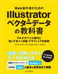 Web制作者のためのIllustrator&ベクターデータの教科書 マルチデバイス時代に知っておくべき新・グラフィック作成術-電子書籍