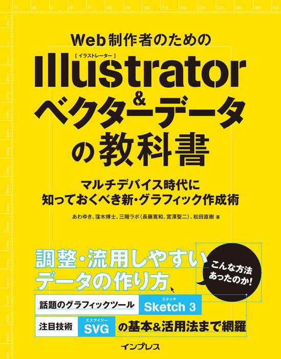 Web制作者のためのIllustrator&ベクターデータの教科書 マルチデバイス時代に知っておくべき新・グラフィック作成術拡大写真