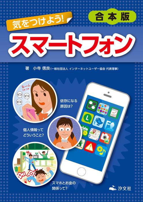 【合本版】気をつけよう! スマートフォン拡大写真