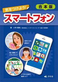 【合本版】気をつけよう! スマートフォン-電子書籍