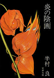 炎の陰画-電子書籍-拡大画像
