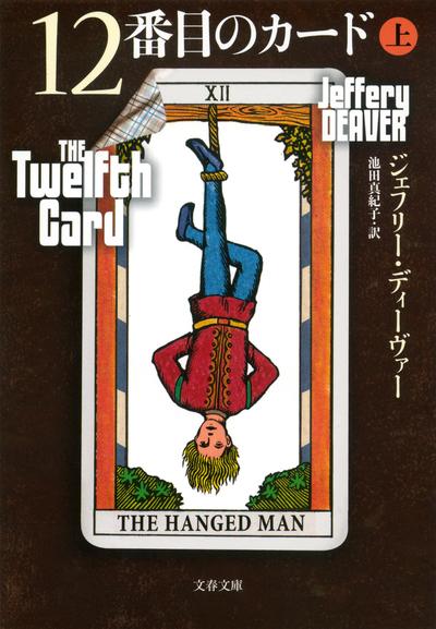 12番目のカード 上-電子書籍