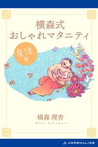 横森式おしゃれマタニティ 産後篇