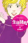 生徒諸君! 最終章・旅立ち(6)-電子書籍