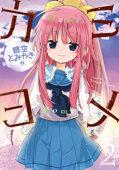 カミヨメ 2巻-電子書籍