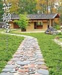 「笹離宮」蓼科笹類植物園の魅力-電子書籍