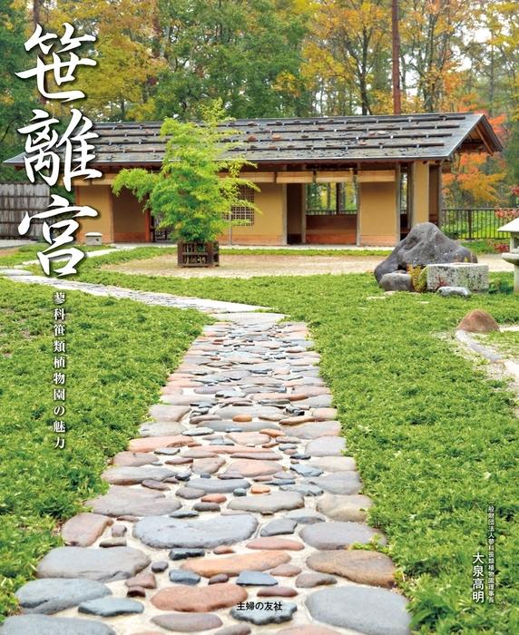 「笹離宮」蓼科笹類植物園の魅力拡大写真