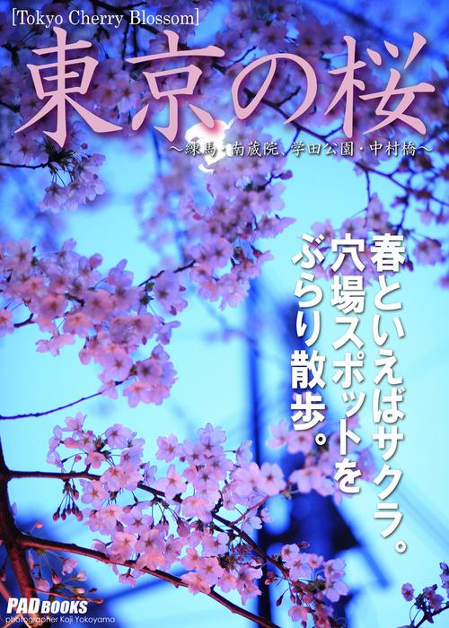Tokyo Cherry Blossom 東京の桜 ~練馬・南蔵院、学田公園・中村橋~拡大写真