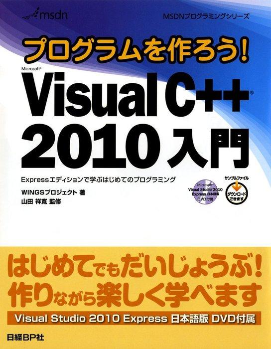 プログラムを作ろう! Microsoft Visual C++ 2010 入門 Expressエディションで学ぶはじめてのプログラミング拡大写真
